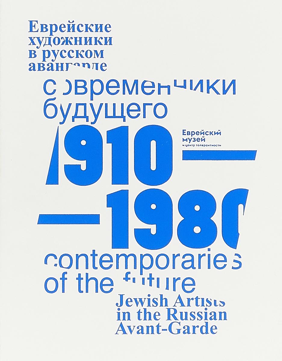 Современники Будущего. Еврейские художники в русском авангарде 1910-1980 года андрейкина ю колоскова е коробова а сост москва в фотографиях 1980 1990 е годы