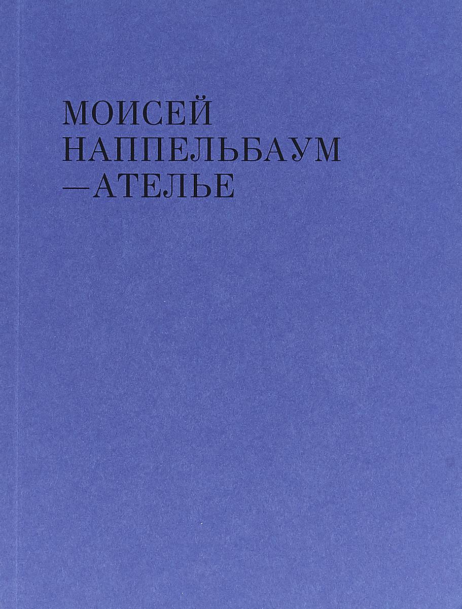 Ателье. Моисей Наппельбаум