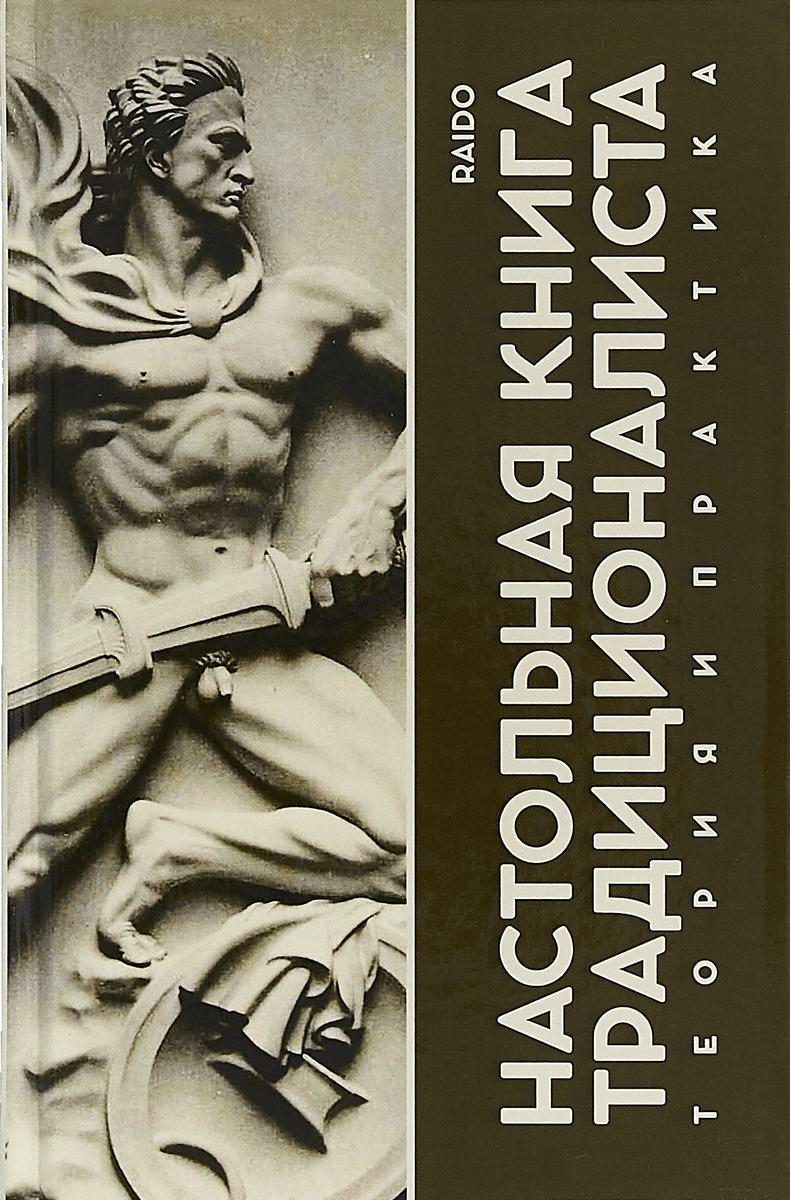 купить Raido Настольная книга Традиционалиста. Теория и практика недорого