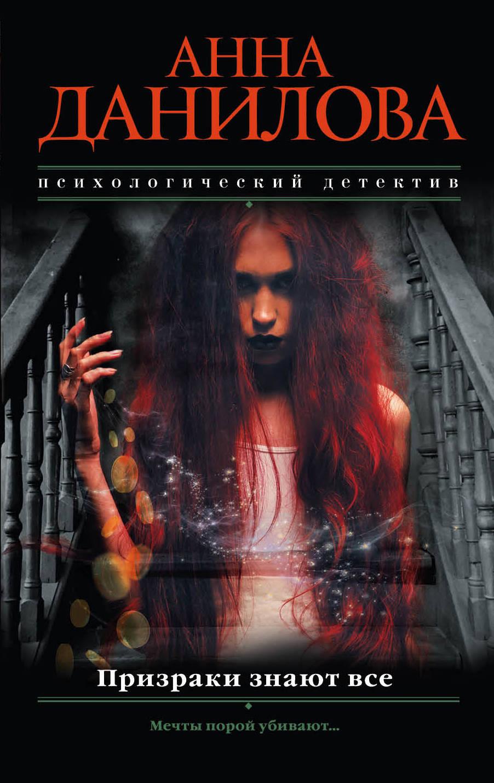 Данилова Анна Васильевна Призраки знают все анна данилова алый шар луны