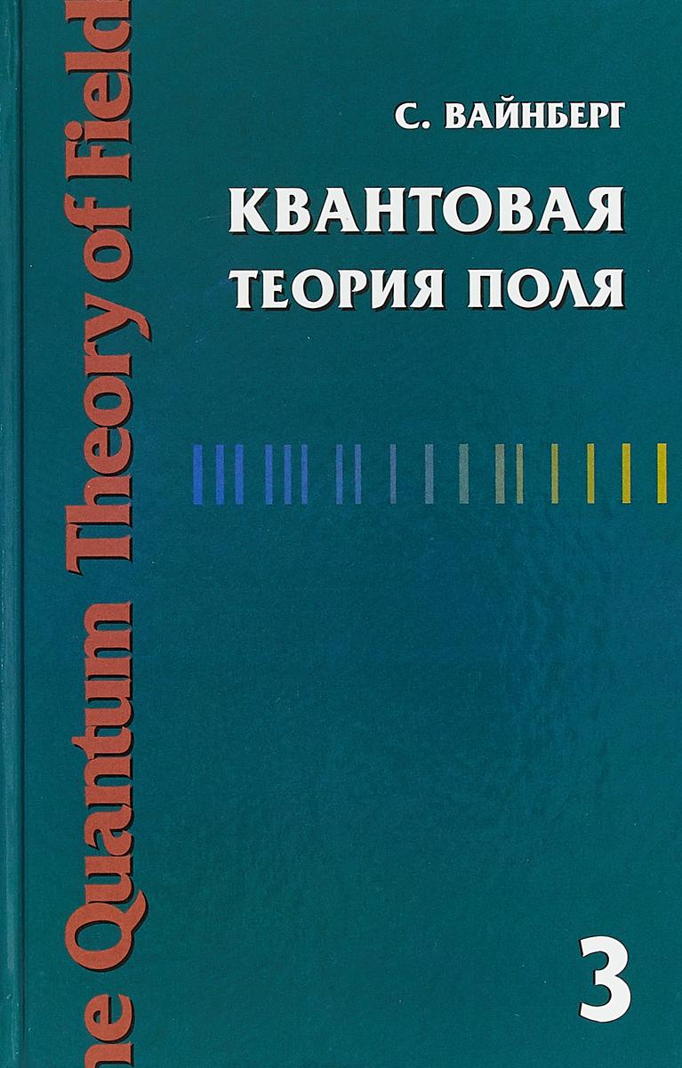 Квантовая теория поля. Т. 3 Суперсимметрия. Вайнберг С. шварц а квантовая теория поля и топология