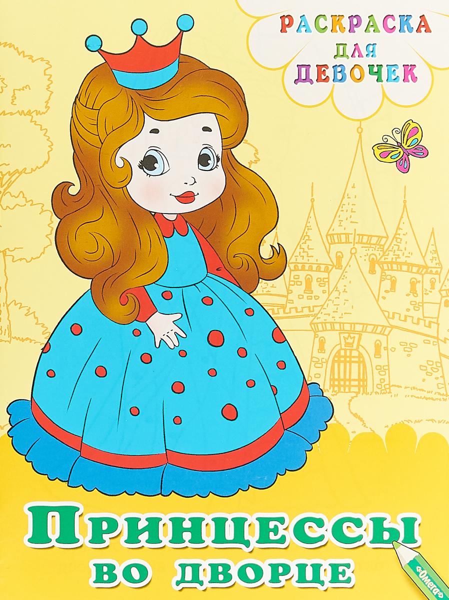 Раскраска для девочек. Принцессы во дворце. матюшкина к праздник во дворце