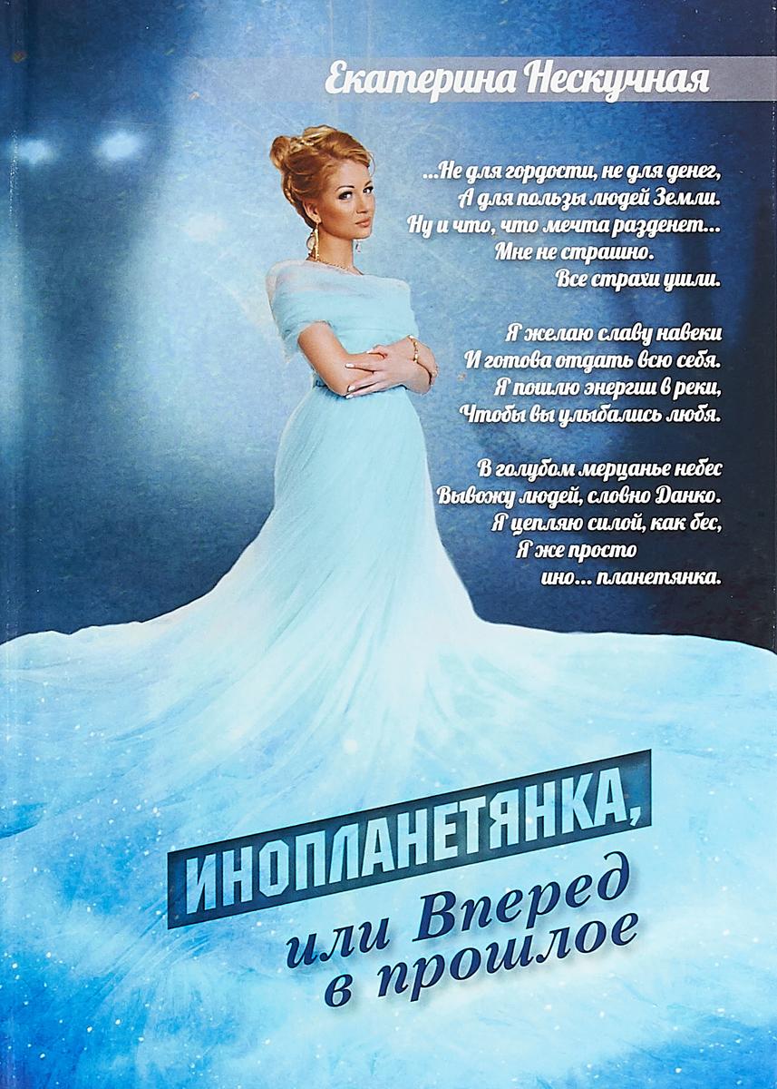 Екатерина Нескучная Инопланетянка, или Вперед в прошлое цена