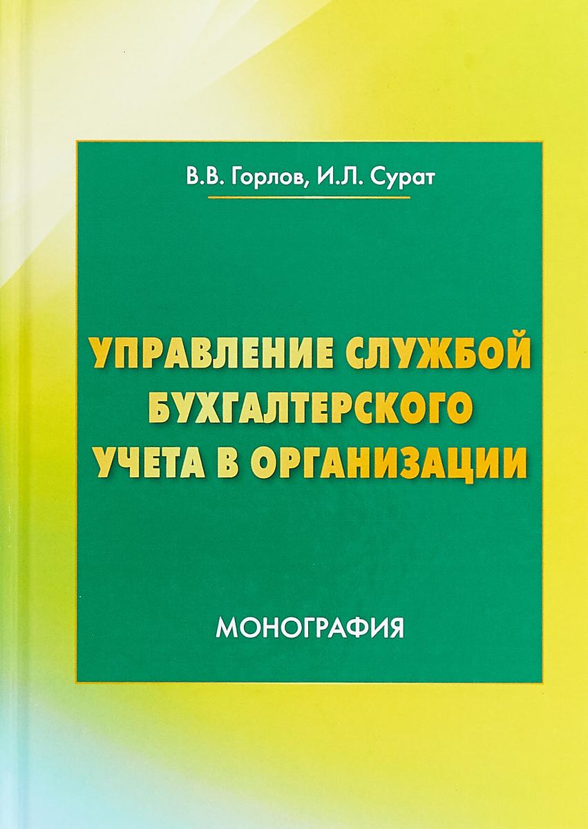 В.В. Горлов, И.Л. Сурат Управление службой бухгалтерского учета