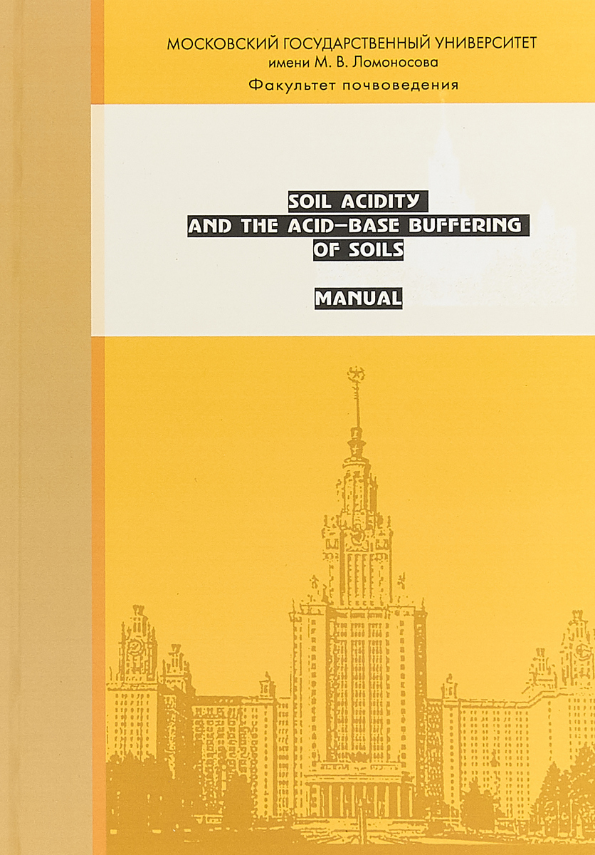 T. Sokolova Soil acidity and the acid-base buffering of soils. Manual i i tolpeshta aluminum compounds in soils manual