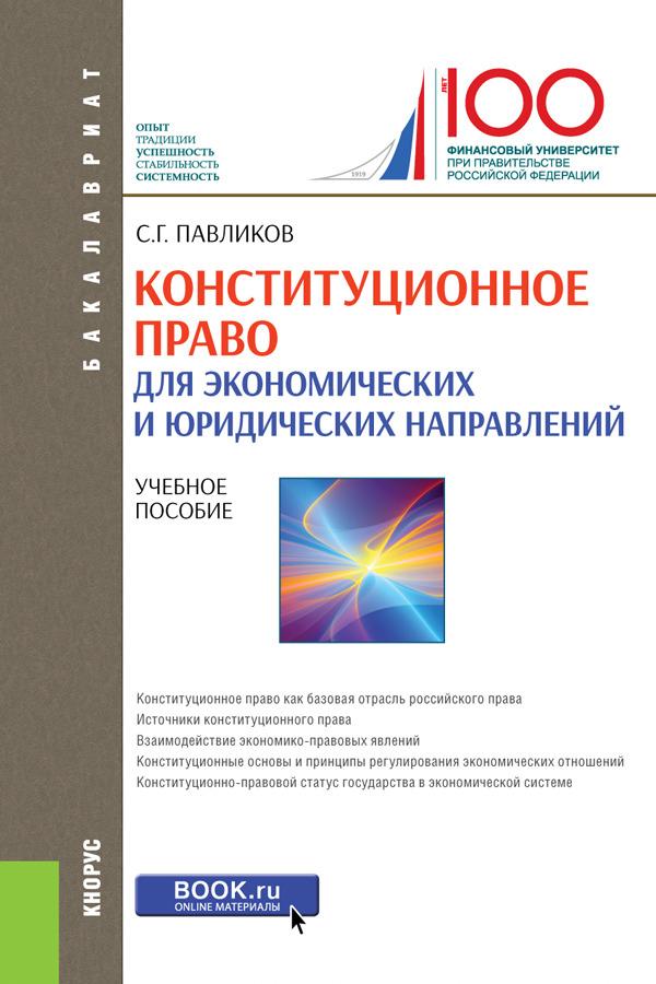 С. Г. Павликов Конституционное право для экономических и юридических направлений (для бакалавров)