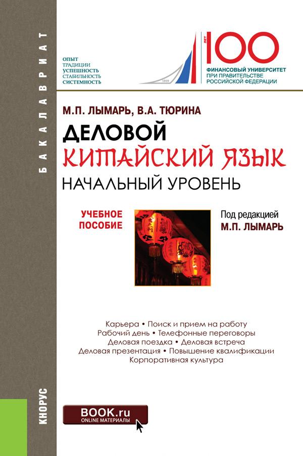 М. П. Лымарь, В. А. Тюрина Деловой китайский язык. Начальный уровень. Учебное пособие