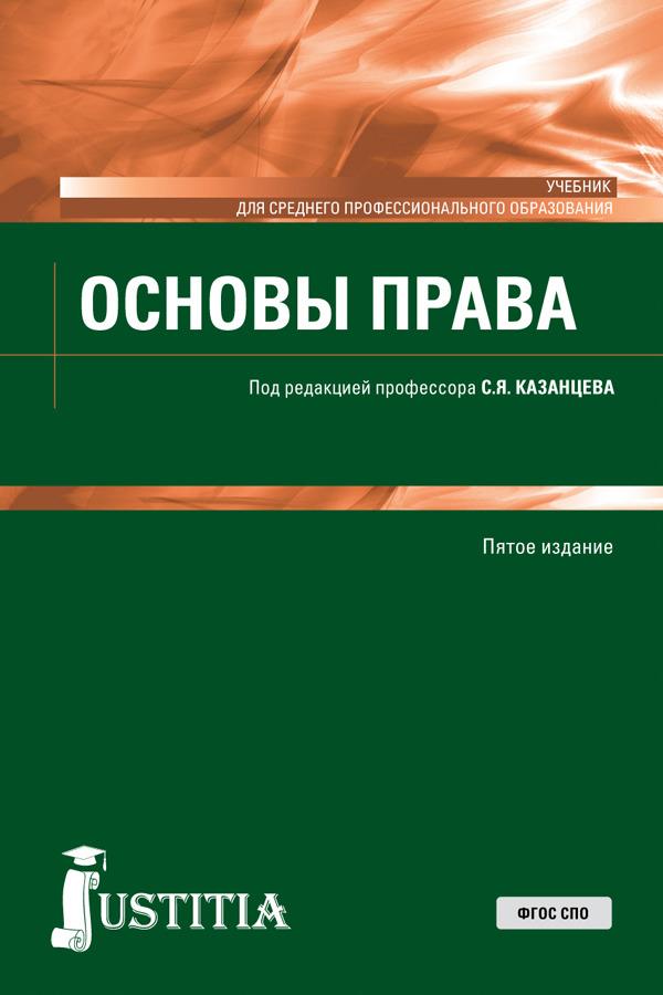 С. А. Казанцева Основы права. Учебник для СПО