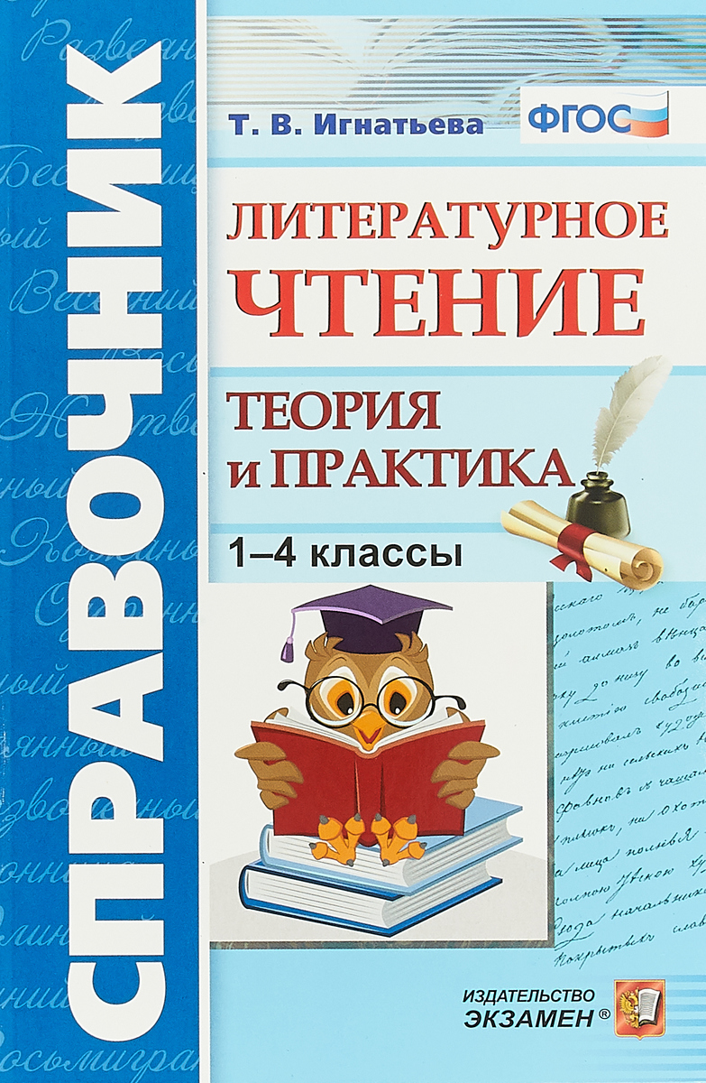 Т. В. Игнатьева Литературное чтение. 1-4 классы. Теория и практика. Справочник