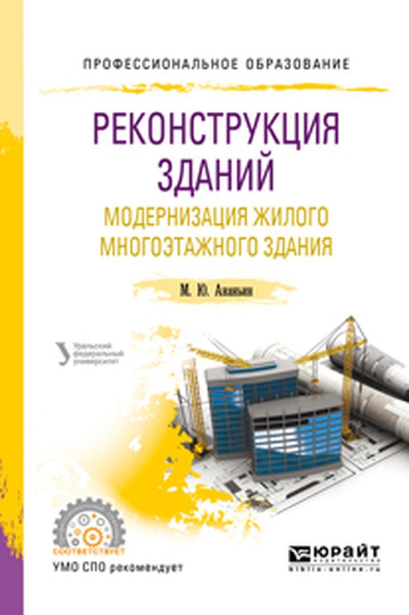 Реконструкция зданий. Модернизация жилого многоэтажного здания. Учебное пособие для СПО