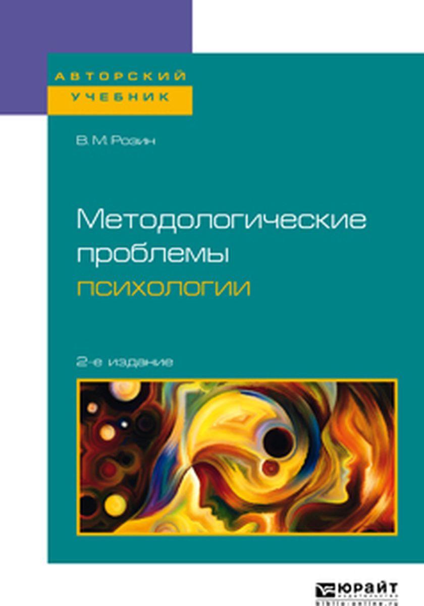 Методологические проблемы психологии. Учебное пособие для бакалавриата, специалитета и магистратуры