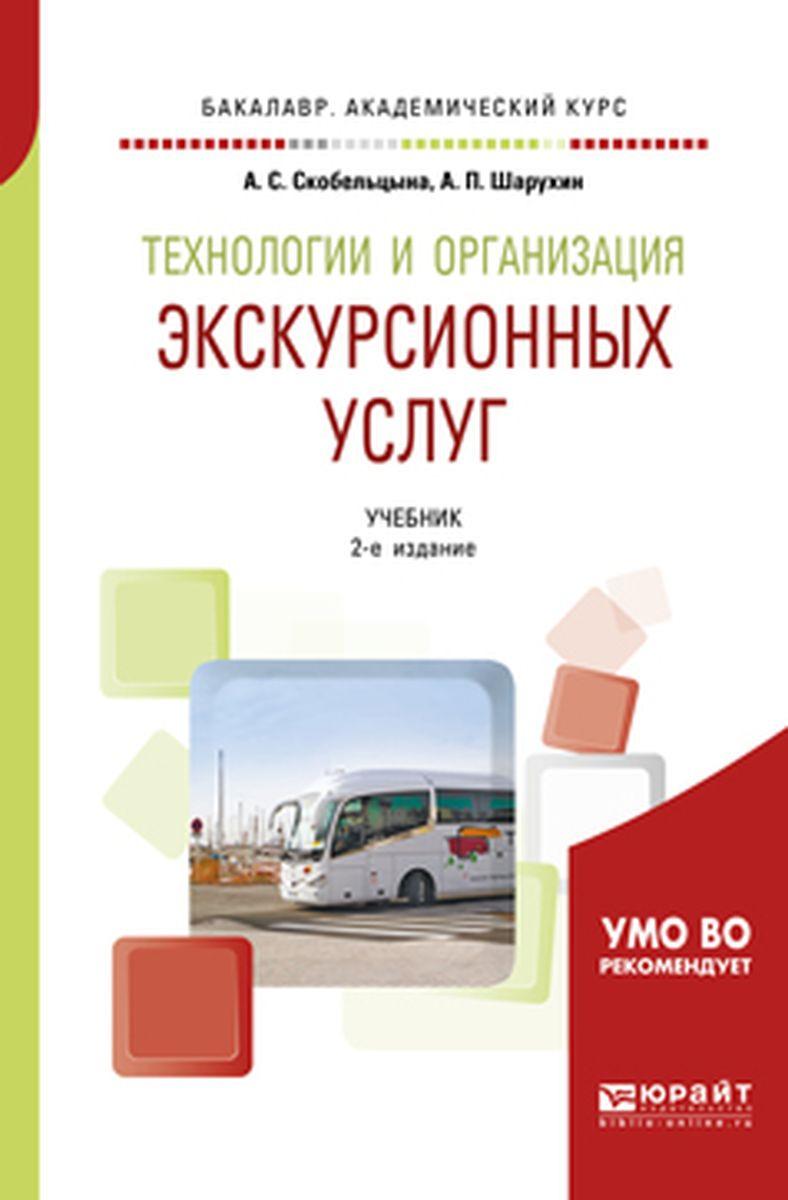 Технологии и организация экскурсионных услуг. Учебник для академического бакалавриата