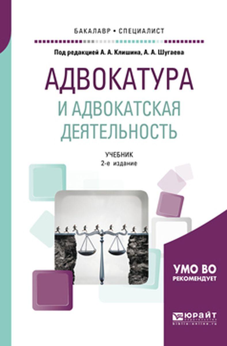 Адвокатура и адвокатская деятельность. Учебник для бакалавриата и специалитета