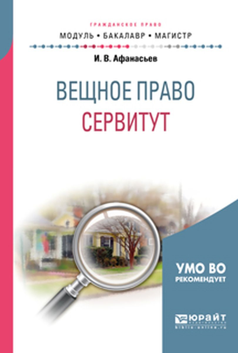 Вещное право: сервитут. Учебное пособие для бакалавриата и магистратуры