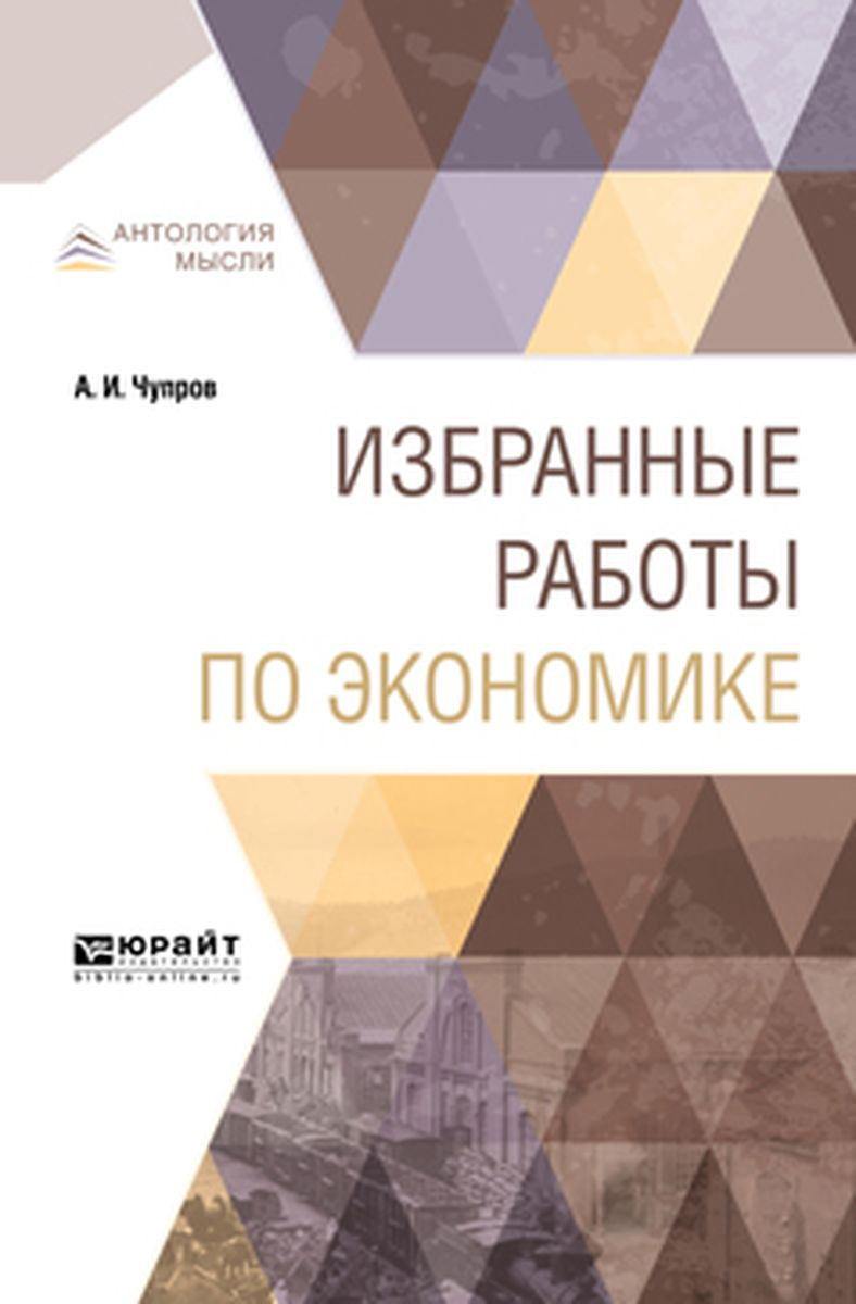 А. И. Чупров Избранные работы по экономике экономичность и энергоемкость городского транспорта