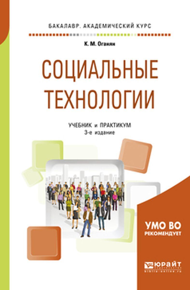 Оганян Каджик Мартиросович Социальные технологии. Учебник и практикум для академического бакалавриата цены