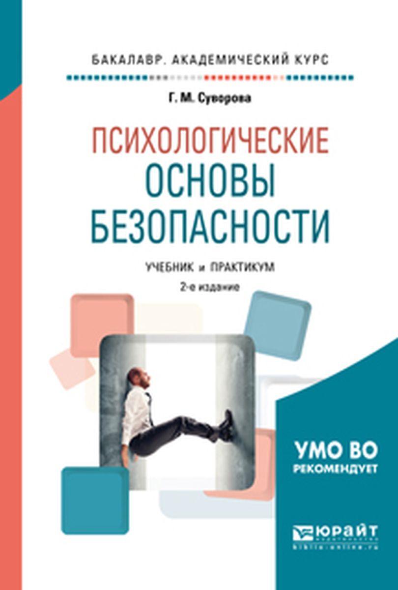 Психологические основы безопасности. Учебник и практикум для академического бакалавриата