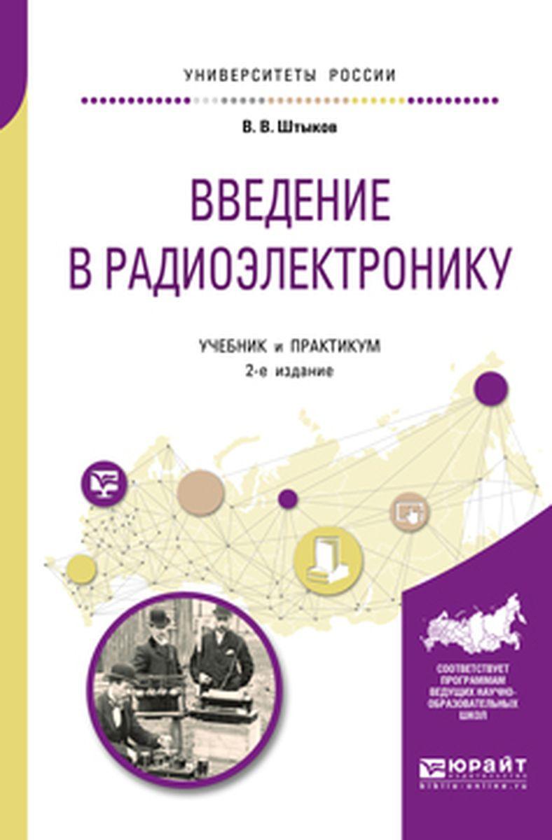 В. В. Штыков Введение в радиоэлектронику. Учебник и практикум для вузов