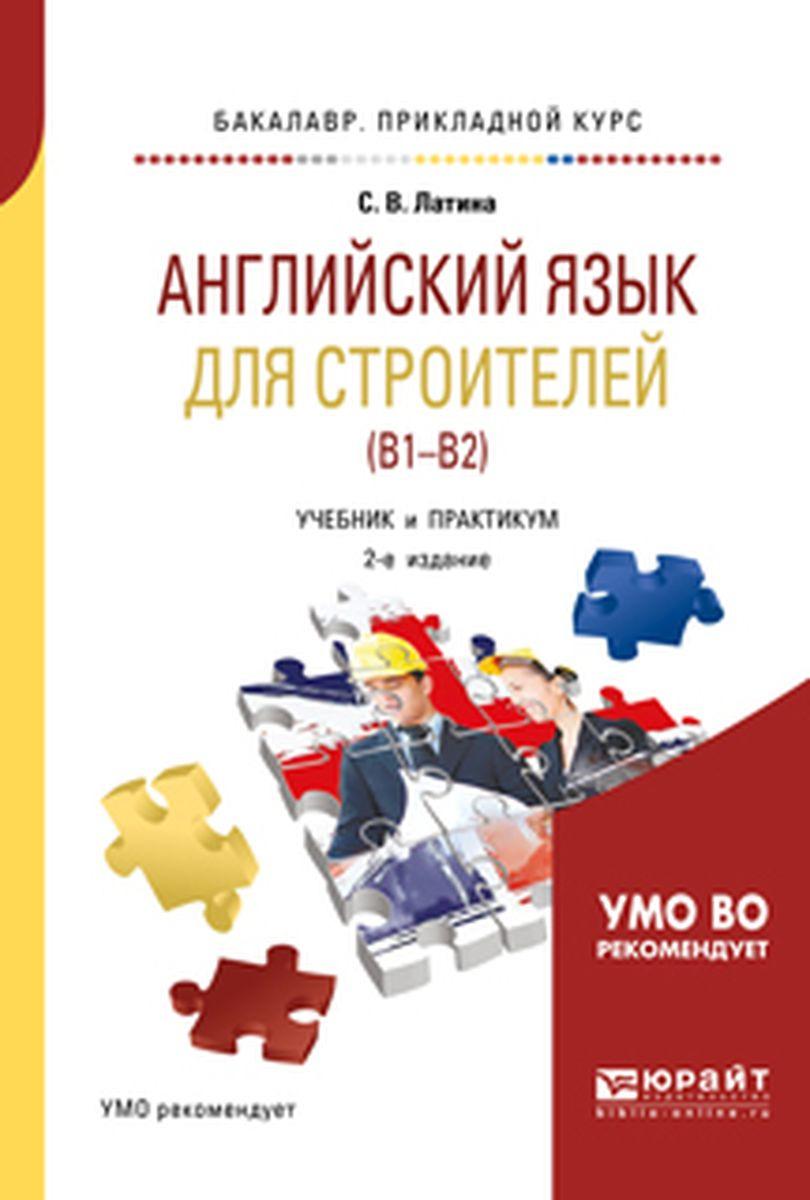 С. В. Латина Английский язык для строителей (b1–b2). Учебник и практикум для прикладного бакалавриата латина с английский язык для строителей учебник и практикум для прикладного бакалавриата
