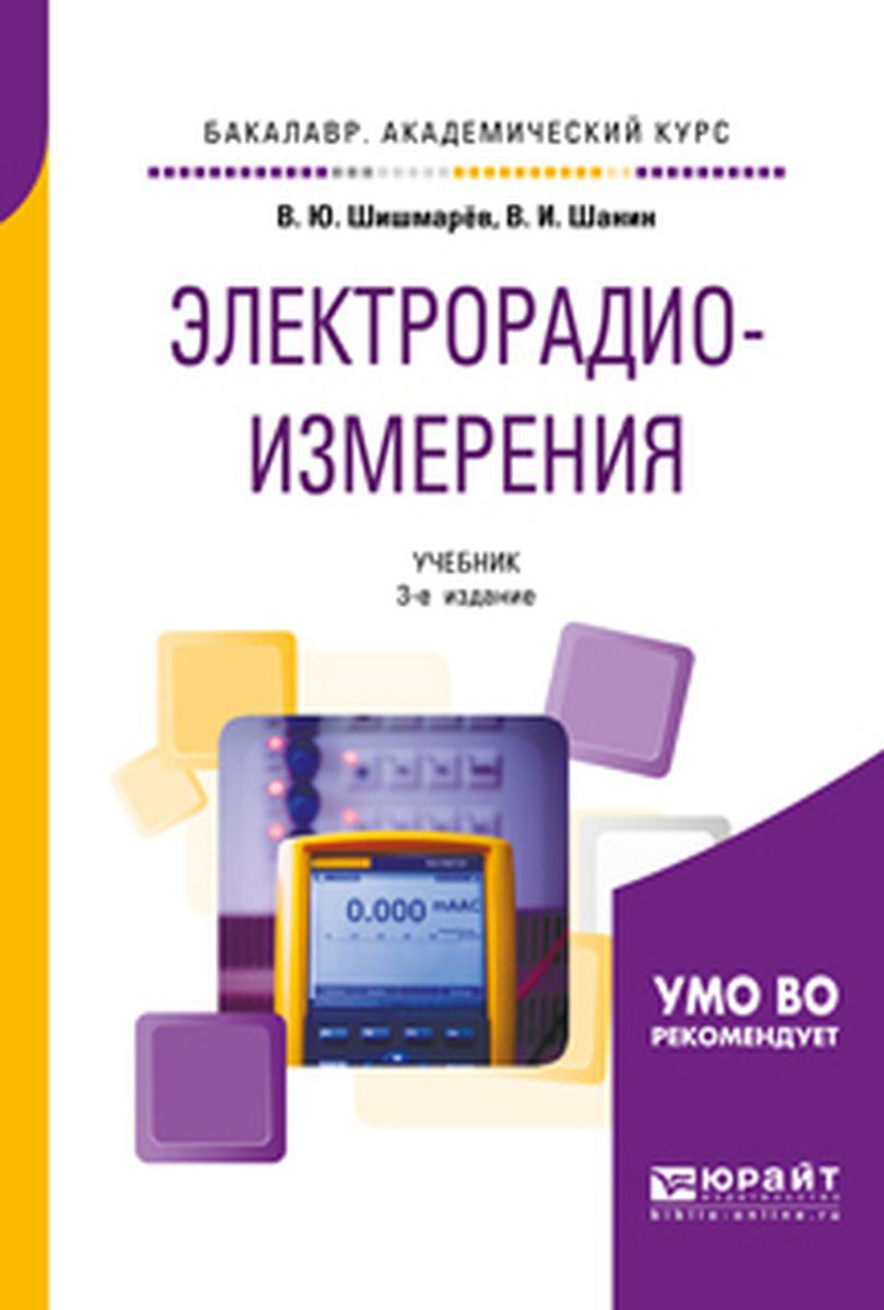 В. Ю. Шишмарёв,В. И. Шанин Электрорадиоизмерения. Учебник для академического бакалавриата