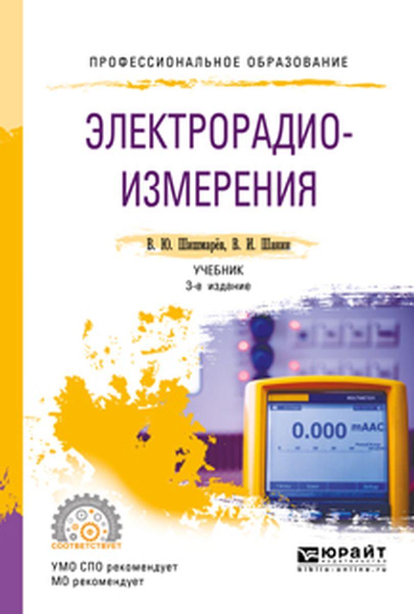 В. Ю. Шишмарёв,В. И. Шанин Электрорадиоизмерения. Учебник для СПО