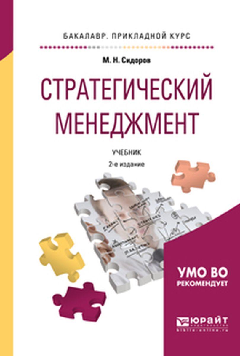 Стратегический менеджмент. Учебник для прикладного бакалавриата