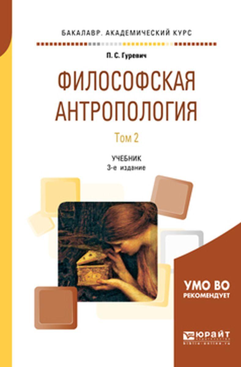Философская антропология в 2 т.  ...