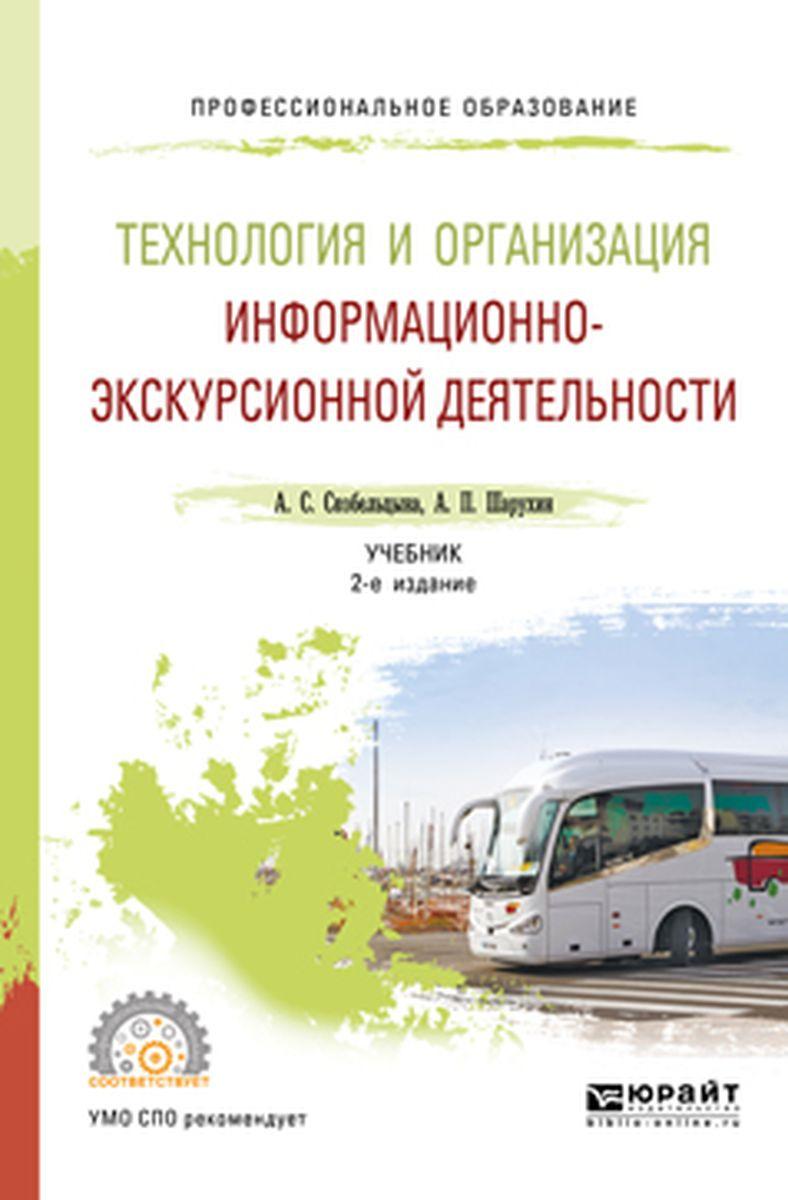 Технология и организация информационно-экскурсионной деятельности. Учебник для СПО