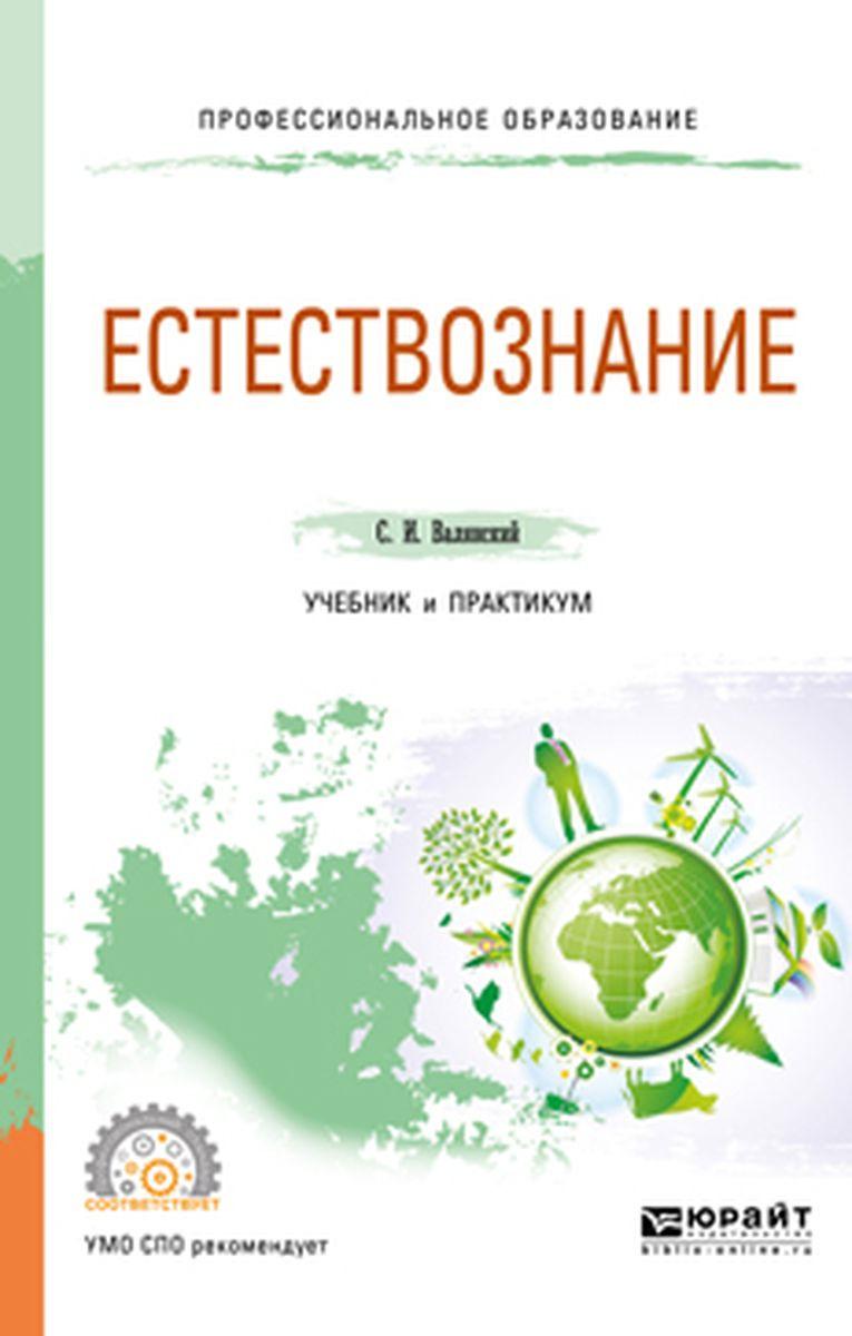 Естествознание. Учебник и  ...