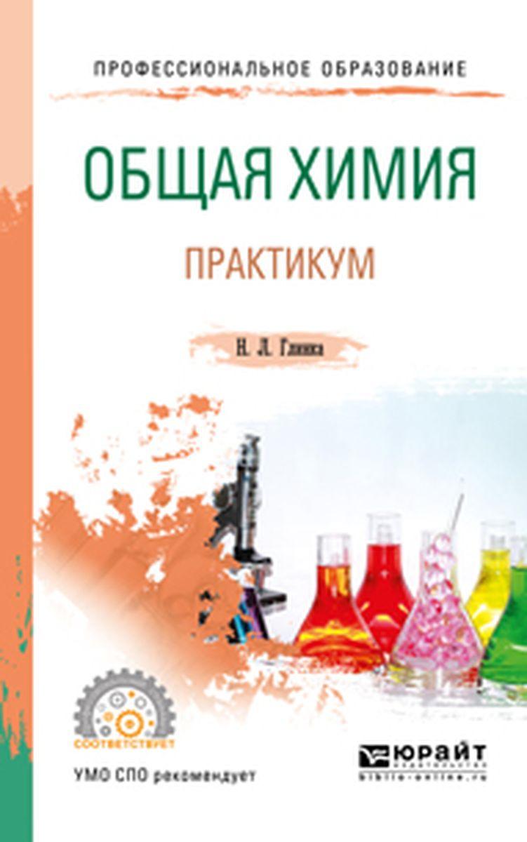 Общая химия. Практикум. Учебное пособие для СПО