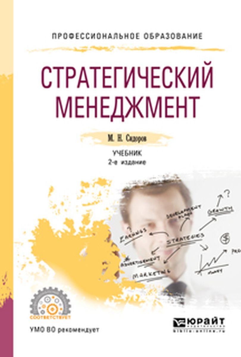Стратегический менеджмент. Учебник для СПО