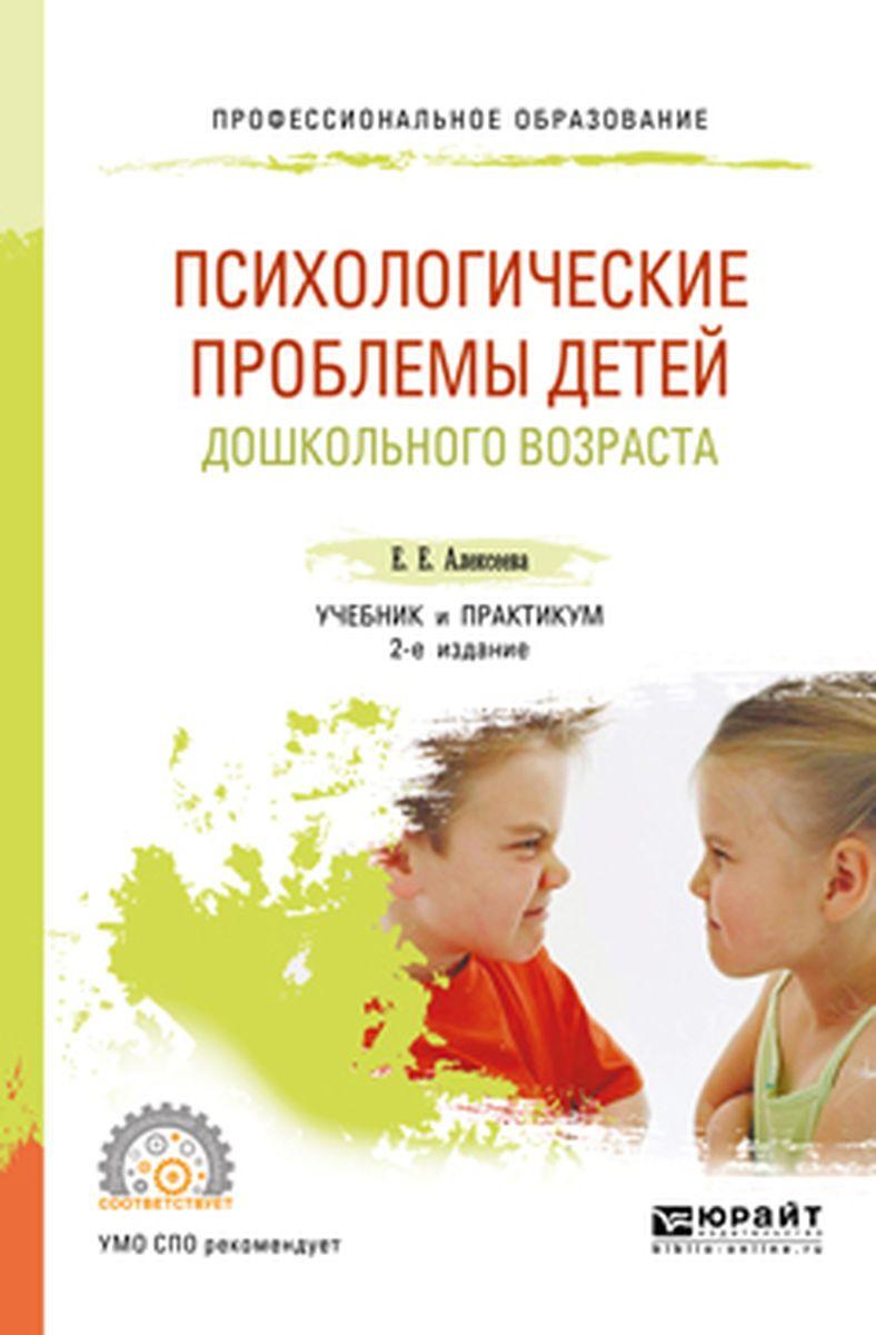 Психологические проблемы детей дошкольного возраста. Учебник и практикум для СПО