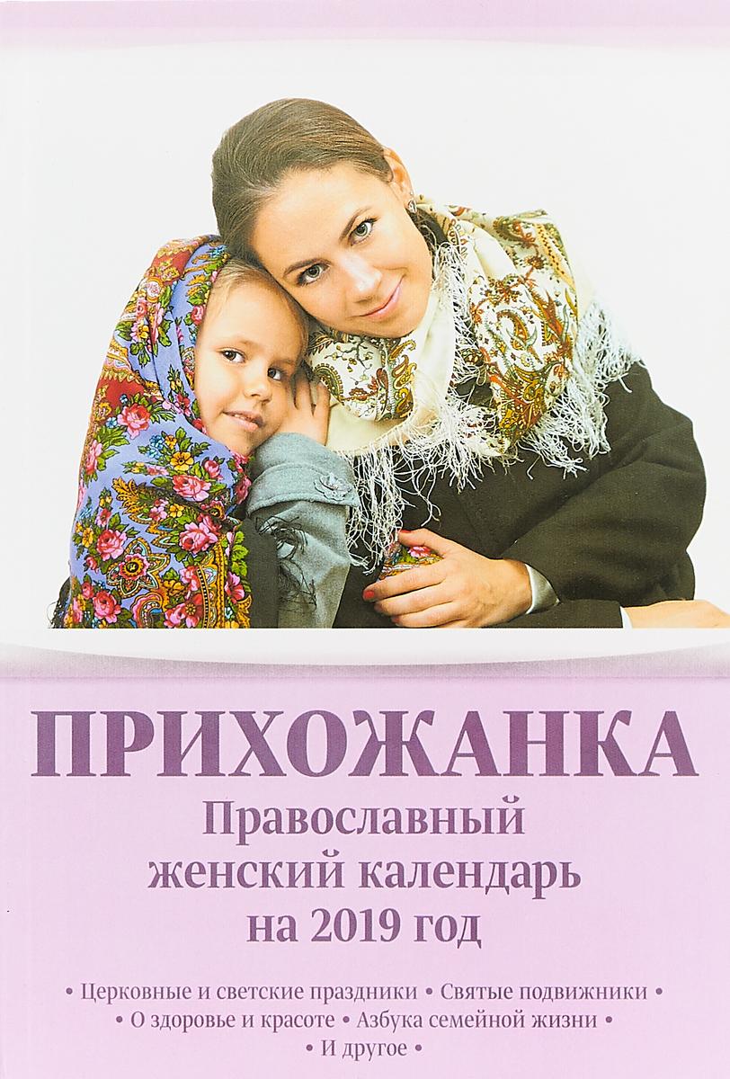 Инна Серова Прихожанка. Православный женский календарь на 2019 год