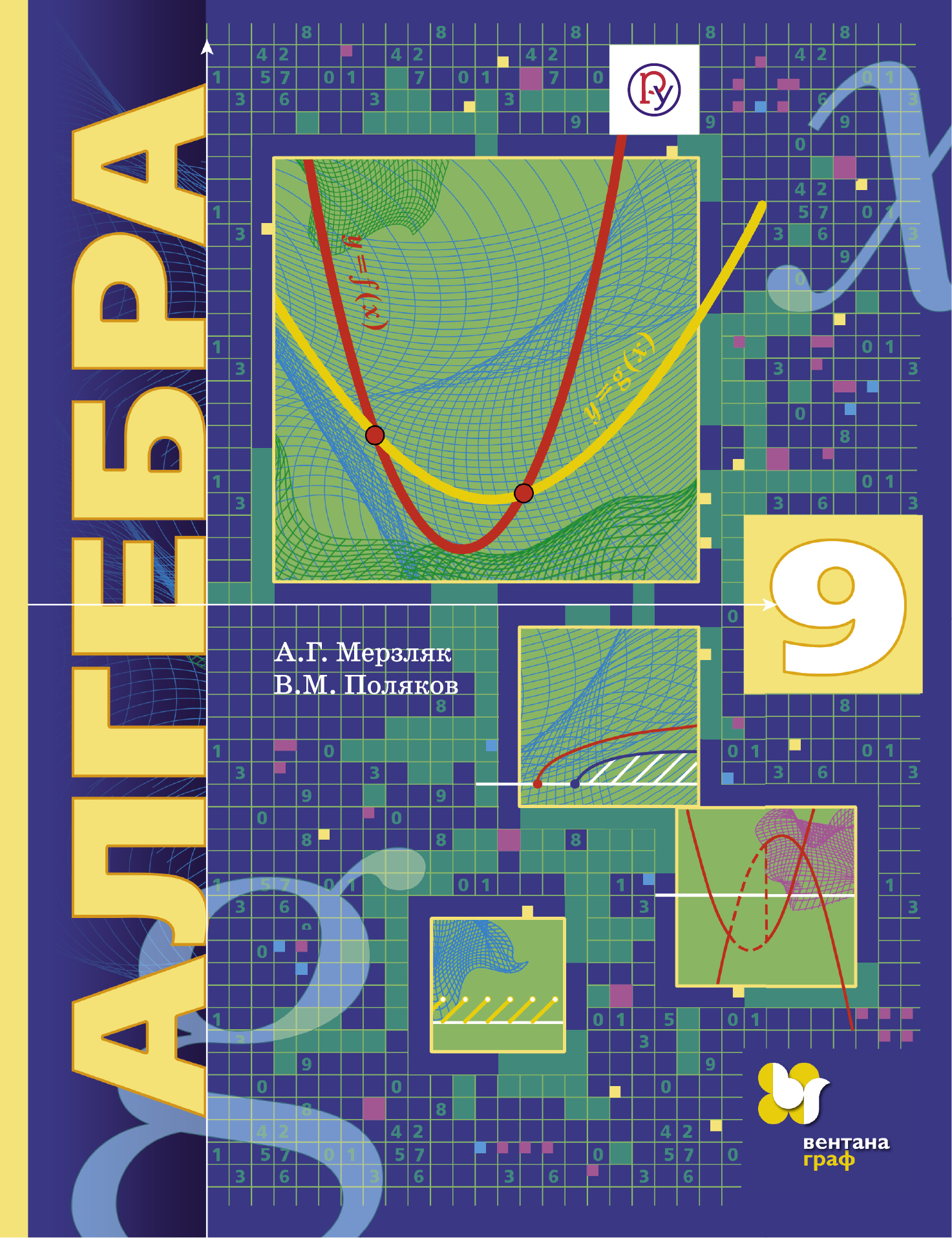 А. Г. Мерзляк, В. М. Поляков Алгебра. 9 класс. Учебник