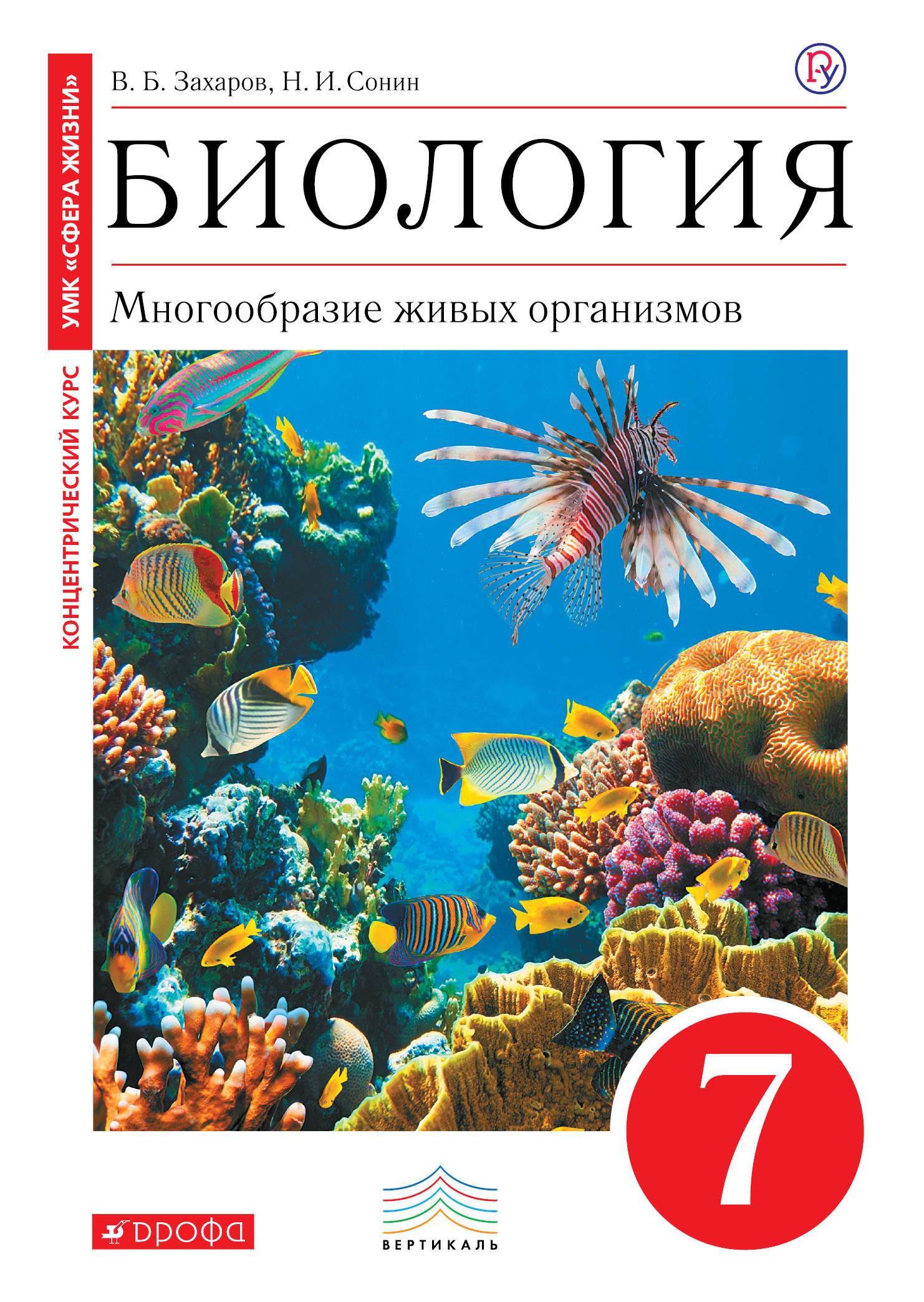 В. Б. Захаров,Н. И. Сонин Биология. 7 класс. Многообразие живых организмов. Учебник