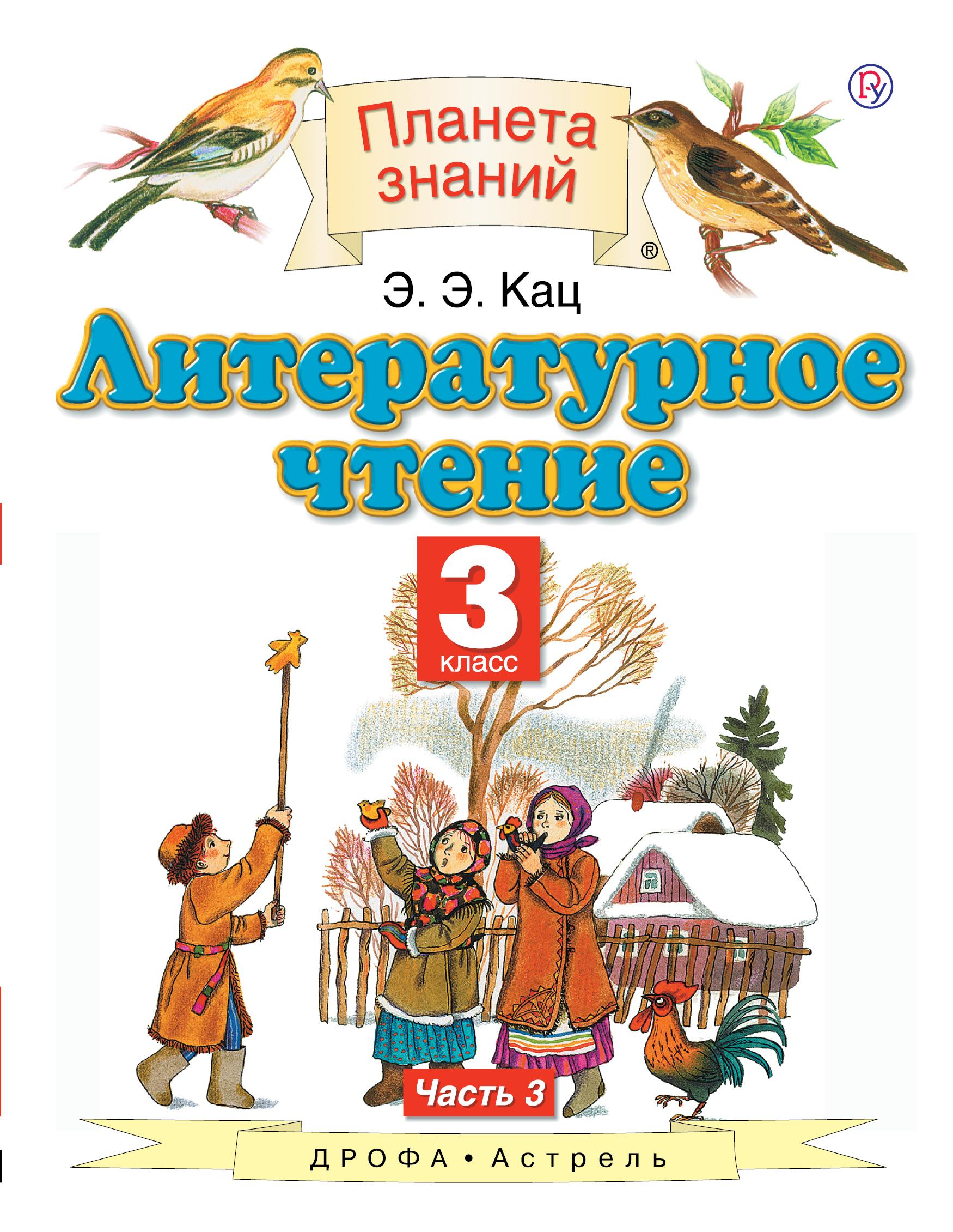 Литературное чтение. 3 класс. В 3-х частях. Часть 3. Учебник, Э. Э. Кац