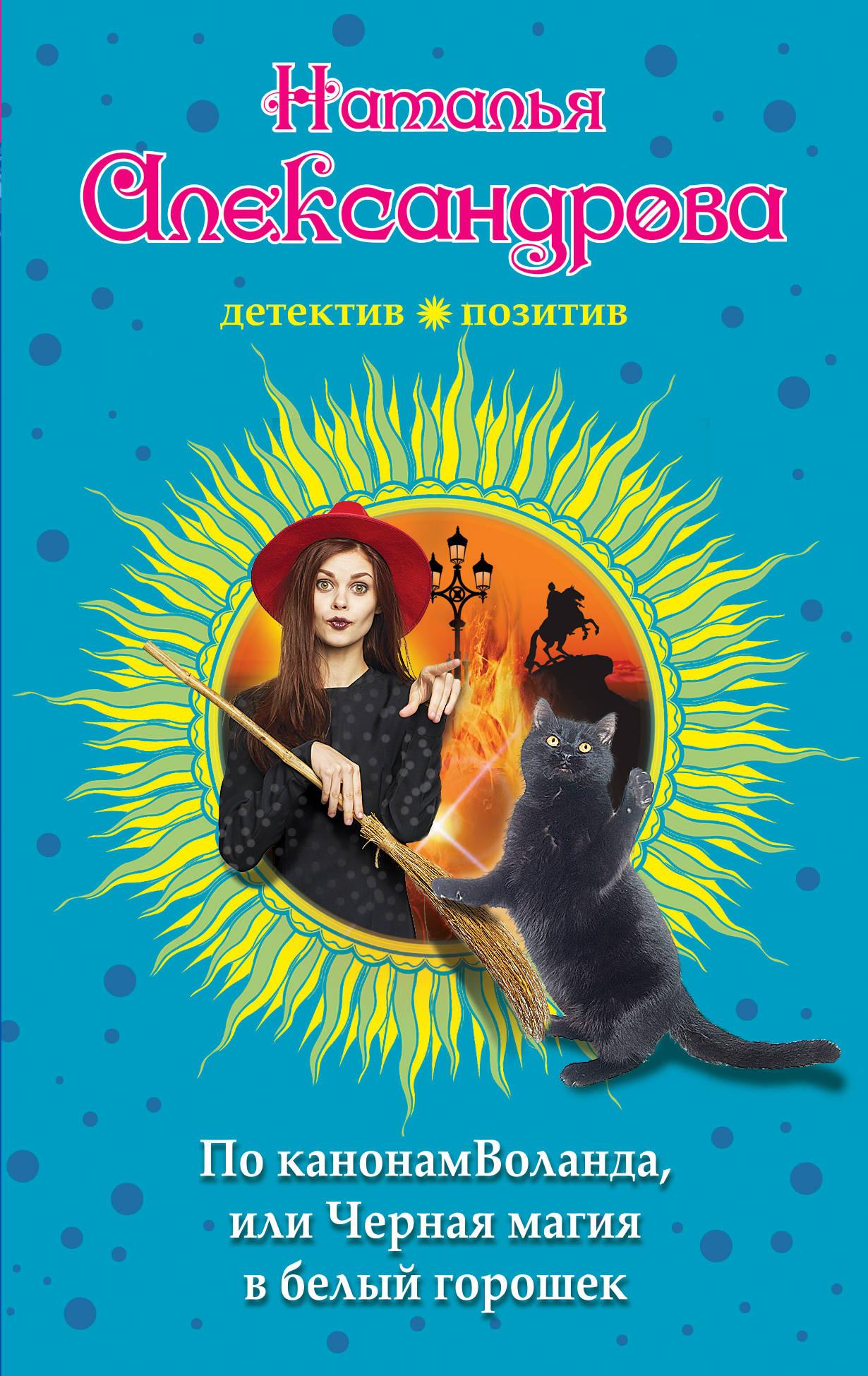 Александрова Наталья Николаевна По канонам Воланда, или Черная магия в белый горошек