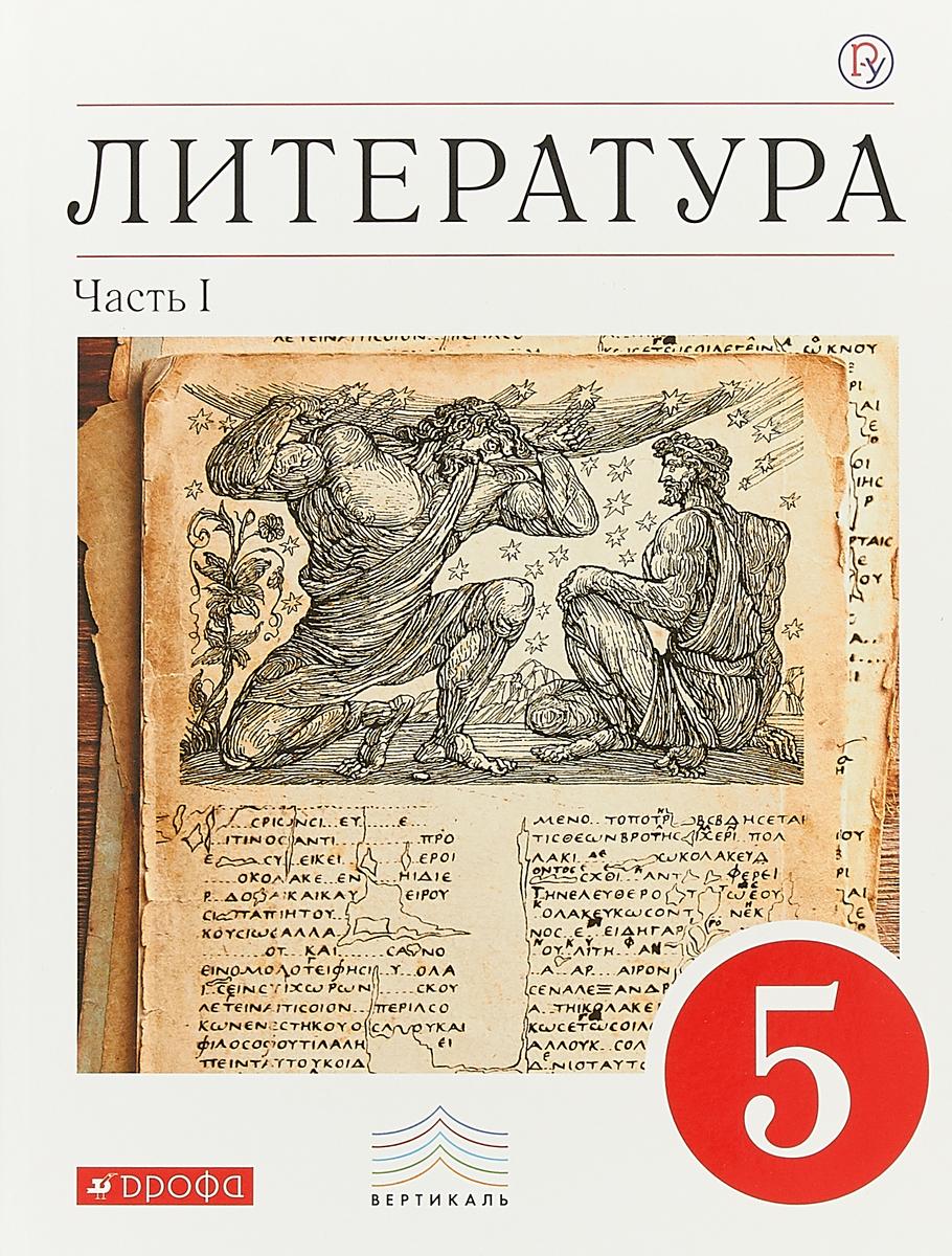 Т. Ф. Курдюмова Литература. 5 класс. Учебник-хрестоматия. В 2 частях. Часть 1