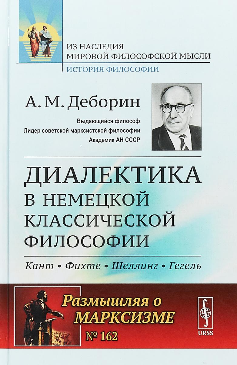 А. М. Деборин Диалектика в немецкой классической философии. №162 и г фихте и г фихте сочинения