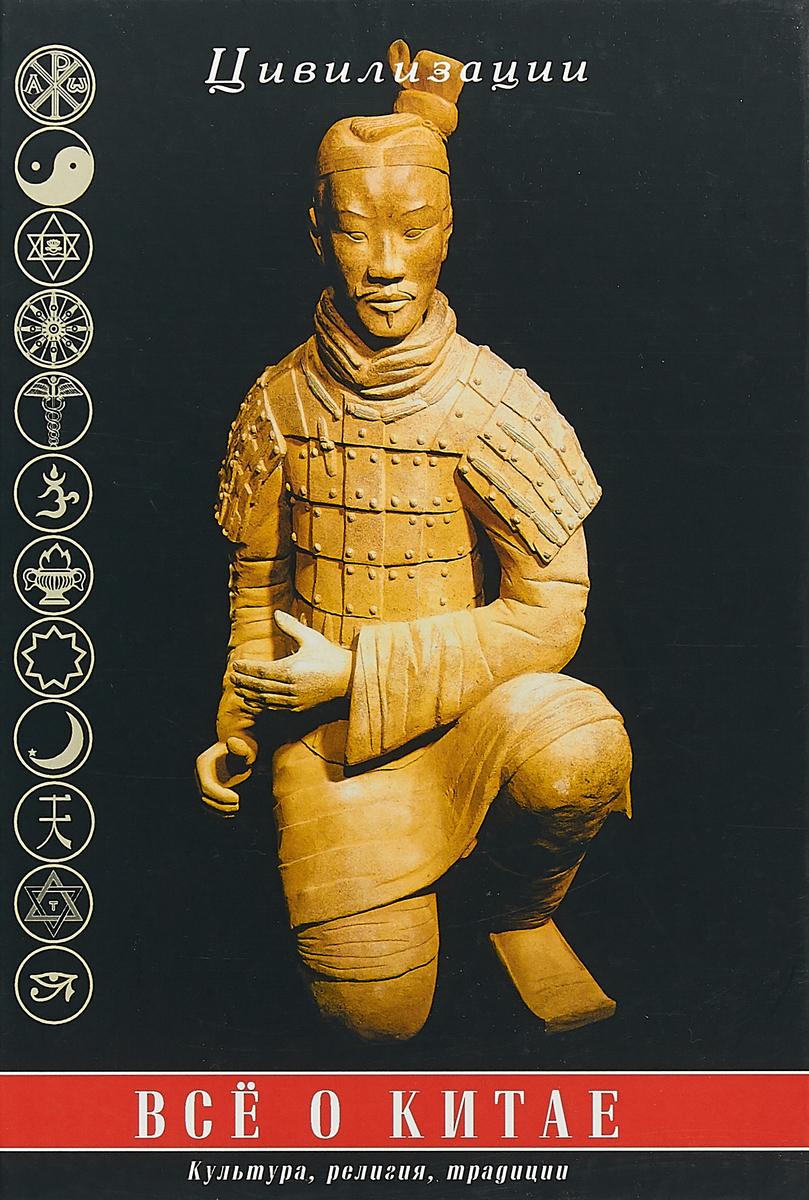 Г. И. Царева Все о Китае. Культура, религия, традиции