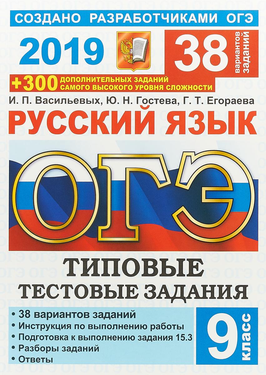 Русский язык 36 огэ цыбулько вариантов гдз 2019