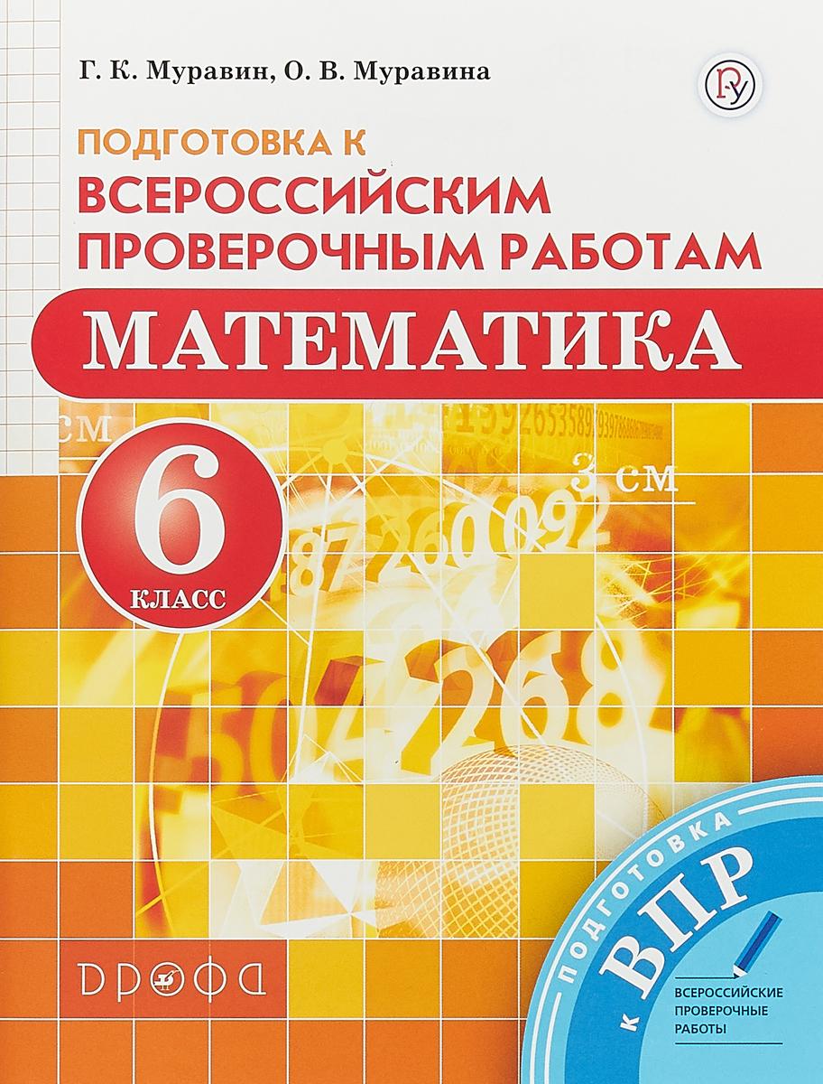 Г.К. Муравин, О.В. Муравина Математика. 6 класс. Всероссийские проверочные работы