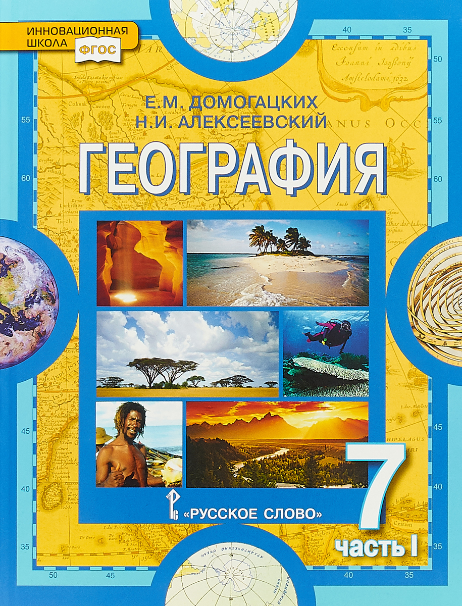Е.М. Домогацких География. Материки и океаны. Учебник. 7 класс география 7 класс учебник фгос