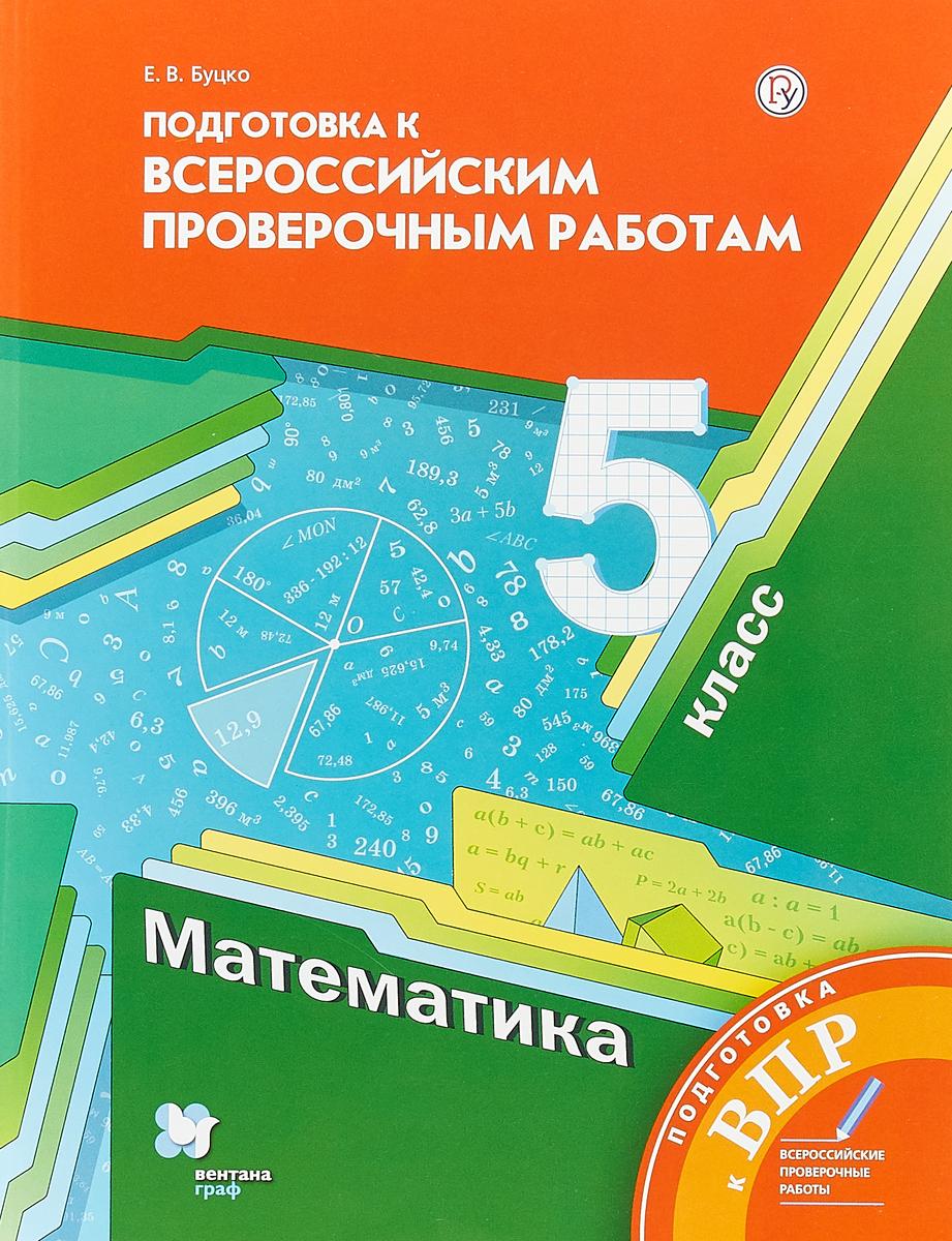 Е.В. Буцко Математика. 5 класс. Всероссийские проверочные работы