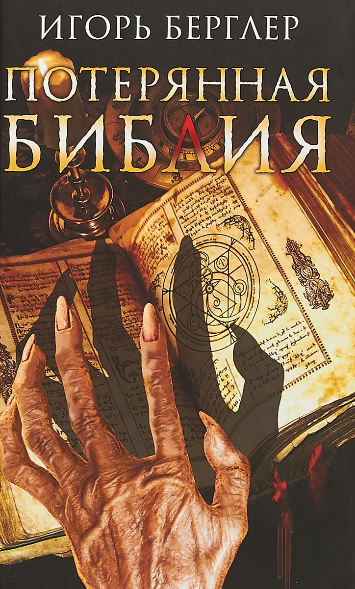 И. Берглер Потерянная Библия