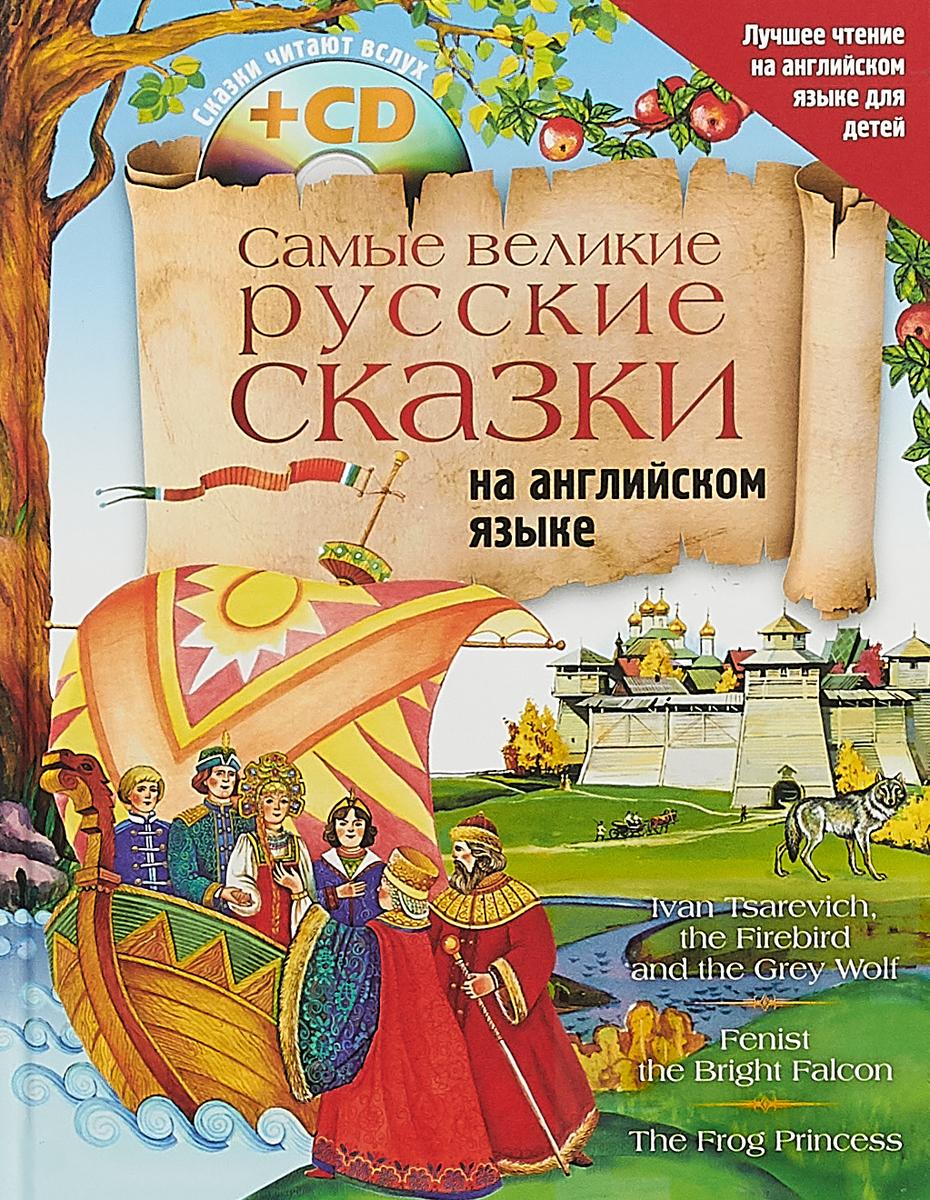 Самые великие русские сказки на английском языке + CD все самые великие сказки мира