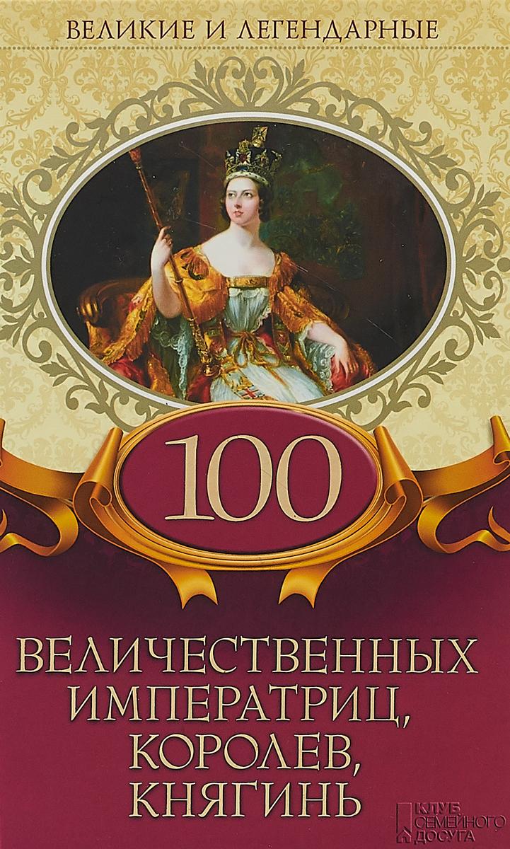 100 величественных императриц, королев, княгинь елизавета i