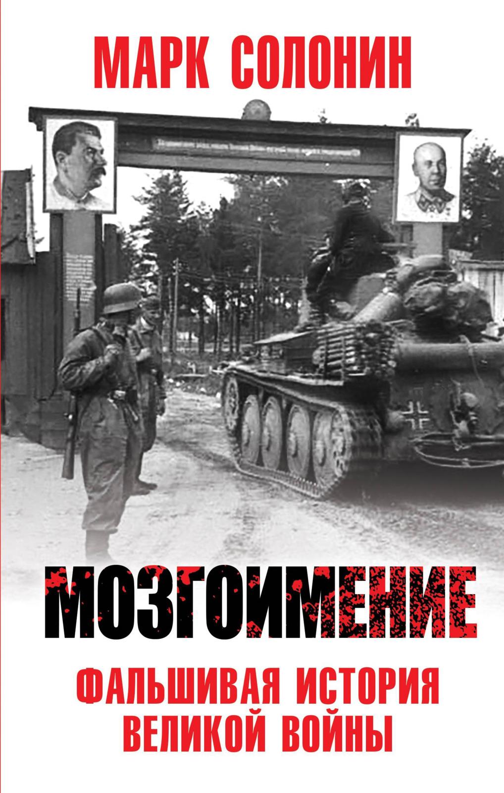Марк Солонин Мозгоимение. Фальшивая история великой войны