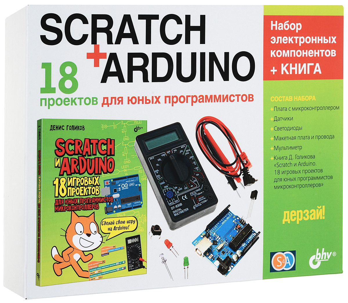 Д. Голиков Дерзай! Наборы по электронике. Scratch+Arduino. 18 проектов для юных программистов + КНИГА prototyping shield protoshield mini breadboard for arduino works with official arduino boards