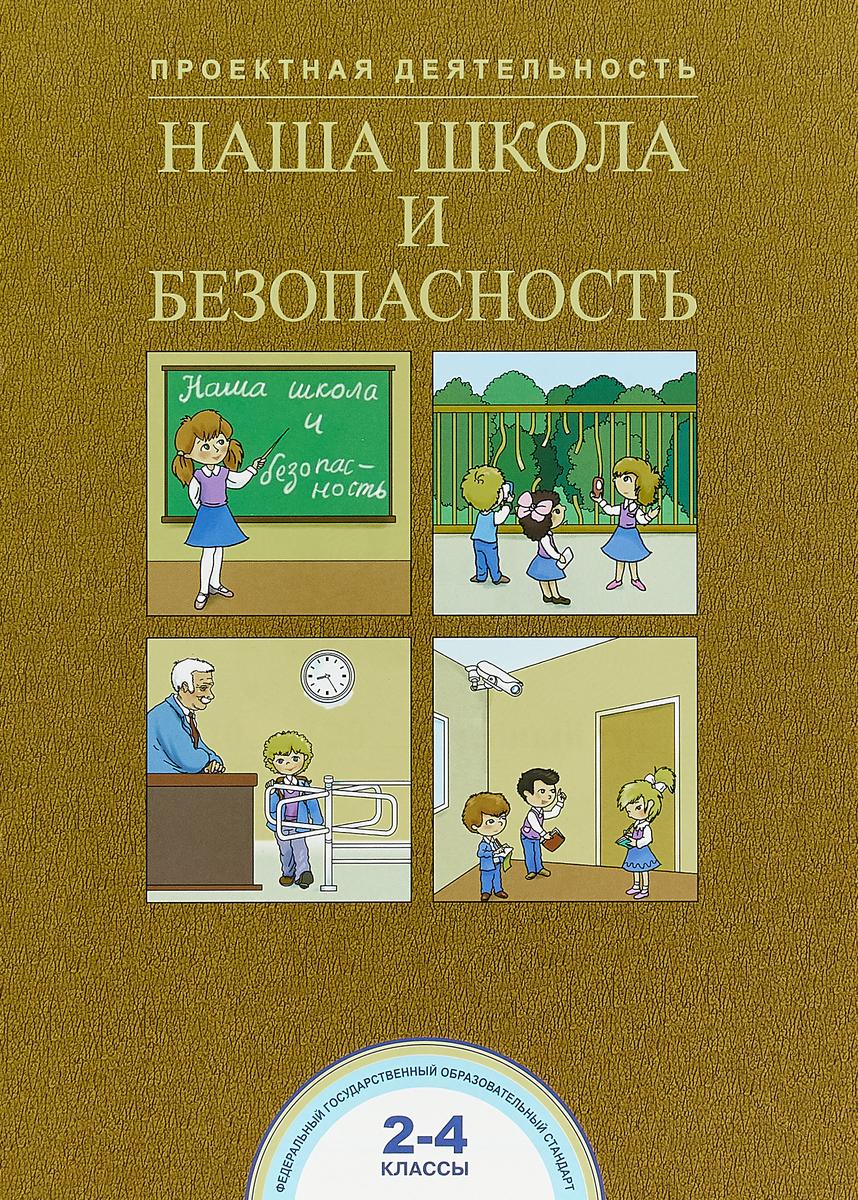 Р.Г. Чуракова , А.М. Соломатин Наша школа и безопасность. 2-4 классы. Проектная деятельность.